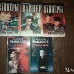 Советские авторы: братья Вайнеры и Анатолий Рыбаков, Тюмень