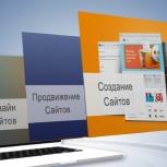 Создание продающих сайтов, Тюмень