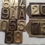 Цифры и таблички ( сплав латуни и бронзы ), Тюмень