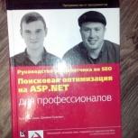 Поисковая оптимизация на ASP. NET, Тюмень