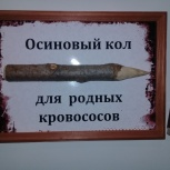 Осиновый кол - оберег, Тюмень