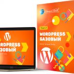 Бесплатный обучающий курс по созданию сайта на Wordpress, Тюмень