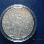 10 рублей 1979 серебро, Тюмень