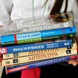 Школьные учебники., Тюмень