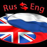 Переводы английский-русский-английский, Тюмень