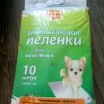 Впитывающие пеленки для животных, Тюмень