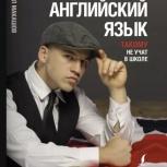 """Книга """"Английский язык: такому не учат в школе"""", Тюмень"""
