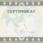 Сертификация, Тюмень