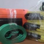 Стропы из текстильной ленты СТП, Тюмень