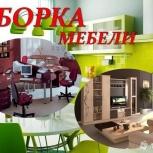 Сборка мебели, подключение бытовой техники, Тюмень
