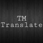 Письменный перевод / технический / юридический, Тюмень