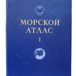 Старинный морской атлас ссср, Тюмень