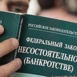 Банкротство физических лиц, Тюмень