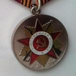 Предлагаю купить Медаль СССР, Тюмень