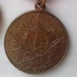 Медаль  СССР, Тюмень