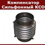 Компенсатор сильфонный для систем отопления от СанТермо (ST-B) и КСО, Тюмень